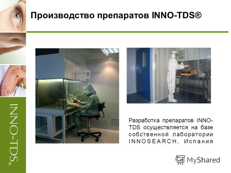 Производство препаратов INNO-TDS® Разработка препаратов INNO- TDS осуществляется на базе собственной лаборатории INNOSEARCH, Испания