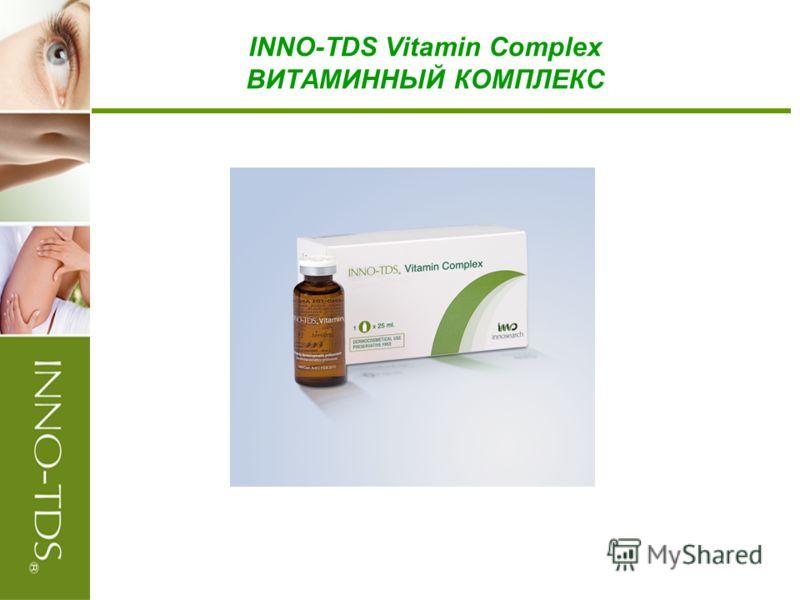 INNO-TDS Vitamin Complex ВИТАМИННЫЙ КОМПЛЕКС