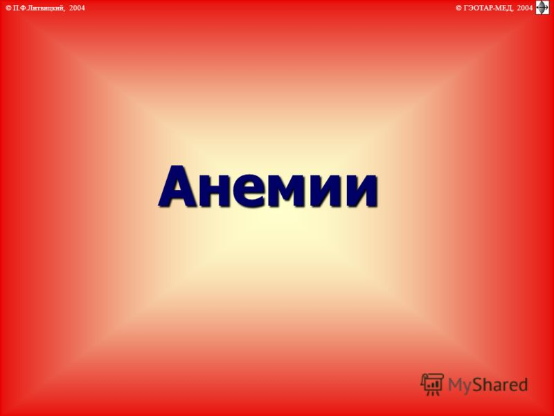© П.Ф.Литвицкий, 2004 © ГЭОТАР-МЕД, 2004Анемии