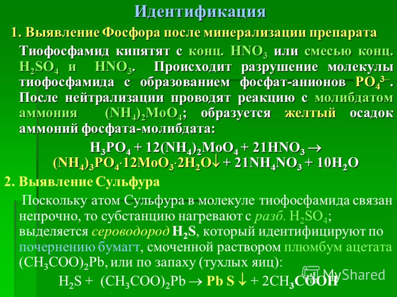 Идентификация Идентификация 1. Выявление Фосфора после минерализации препарата 1. Выявление Фосфора после минерализации препарата Тиофосфамид кипятят с конц. HNO 3 или смесью конц. H 2 SO 4 и HNO 3. Происходит разрушение молекулы тиофосфамида с образ