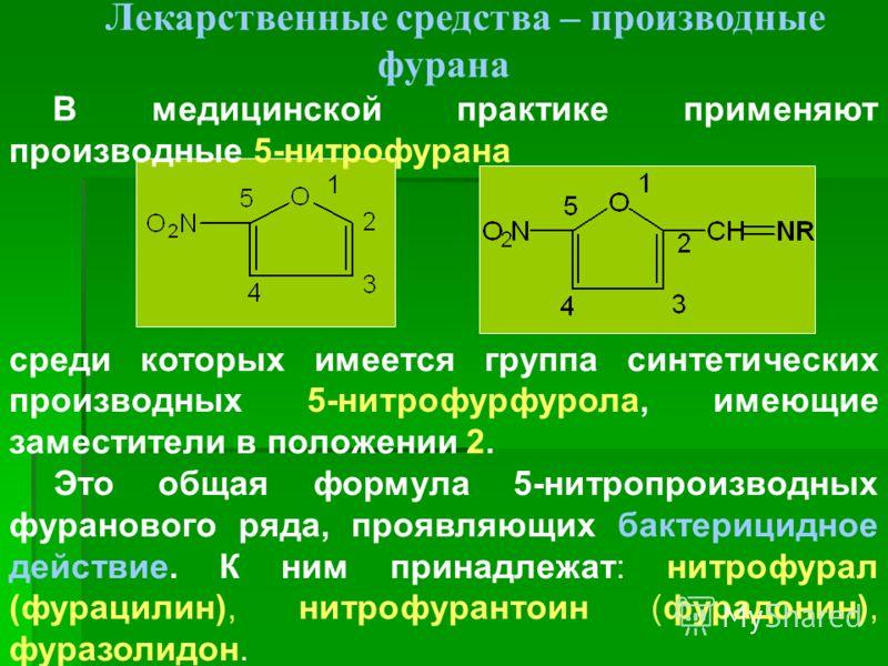 Лекарственные средства – производные фурана В медицинской практике применяют производные 5-нитрофурана среди которых имеется группа синтетических производных 5-нитрофурфурола, имеющие заместители в положении 2. Это общая формула 5-нитропроизводных фу