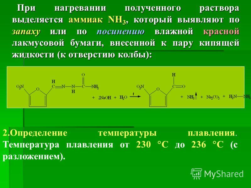 При нагревании полученного раствора выделяется аммиак NH 3, который выявляют по запаху или по посинению влажной красной лакмусовой бумаги, внесенной к пару кипящей жидкости (к отверстию колбы): При нагревании полученного раствора выделяется аммиак NH