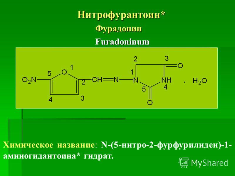 Нитрофурантоин* Нитрофурантоин* Фурадонин Фурадонин Furadoninum Furadoninum Химическое название: N-(5-нитро-2-фурфурилиден)-1- аминогидантоина* гидрат.
