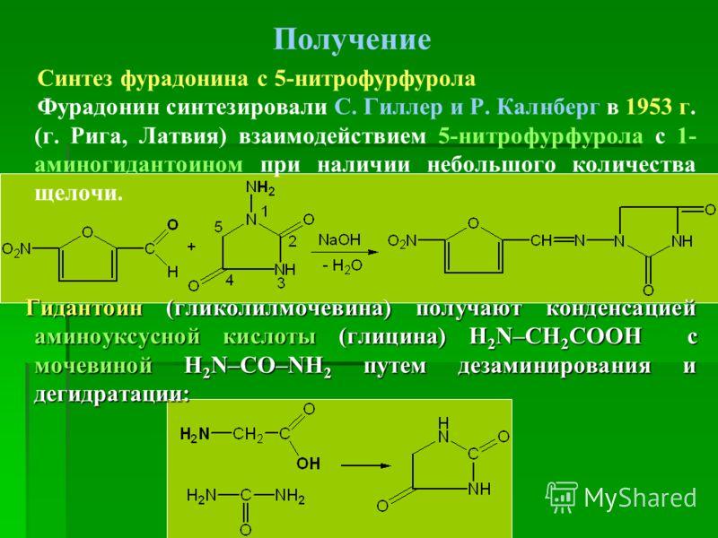 Получение Синтез фурадонина с 5-нитрофурфурола Фурадонин синтезировали С. Гиллер и Р. Калнберг в 1953 г. (г. Рига, Латвия) взаимодействием 5-нитрофурфурола с 1- аминогидантоином при наличии небольшого количества щелочи. Гидантоин (гликолилмочевина) п