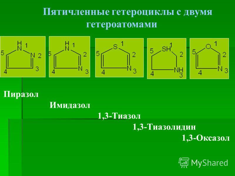 Пятичленные гетероциклы с двумя гетероатомами Пиразол Имидазол 1,3-Тиазол 1,3-Тиазолидин 1,3-Оксазол