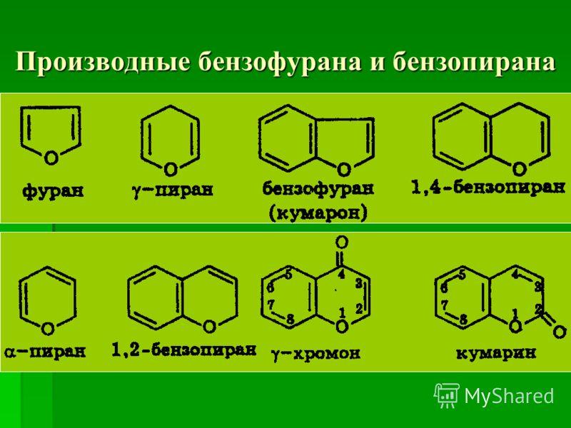 Производные бензофурана и бензопирана