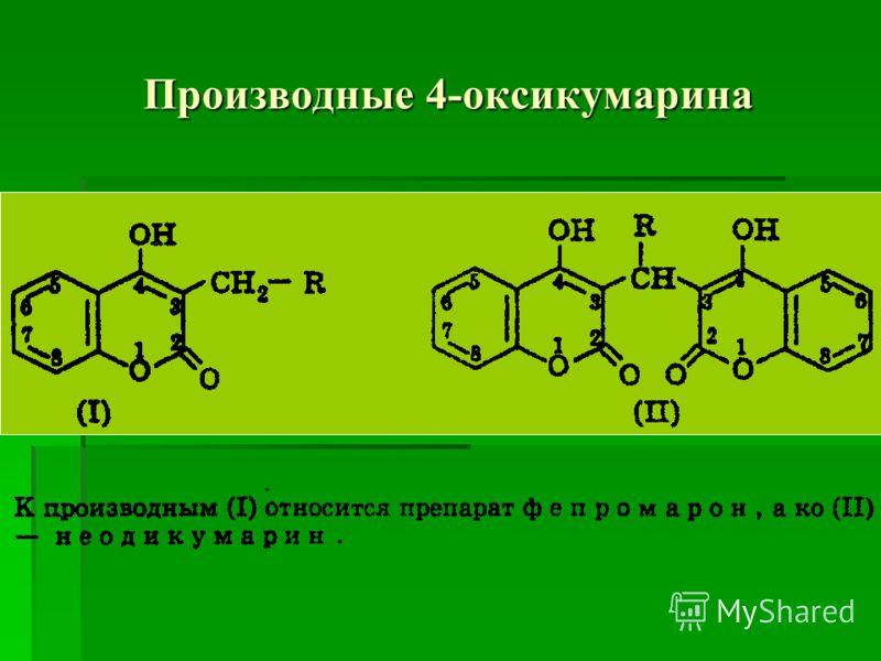Производные 4-оксикумарина