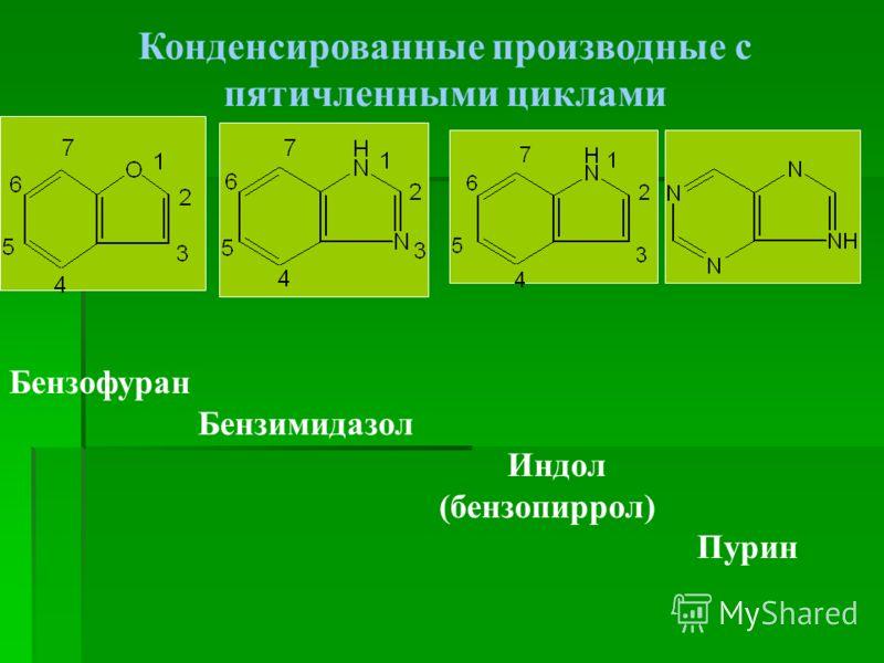 Конденсированные производные с пятичленными циклами Бензофуран Бензимидазол Индол (бензопиррол) Пурин