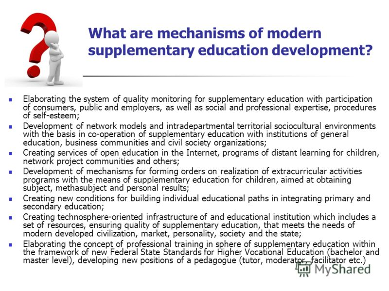 What are mechanisms of modern supplementary education development? Elaborating the system of quality monitoring for supplementary education with participation of consumers, public and employers, as well as social and professional expertise, procedure