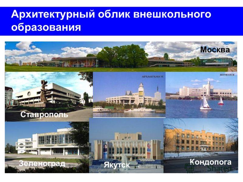Архитектурный облик внешкольного образования Зеленоград Ставрополь Кондопога Якутск Москва
