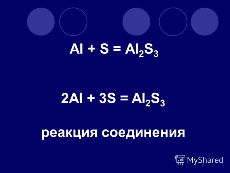AI + S = AI 2 S 3 2AI + 3S = AI 2 S 3 реакция соединения