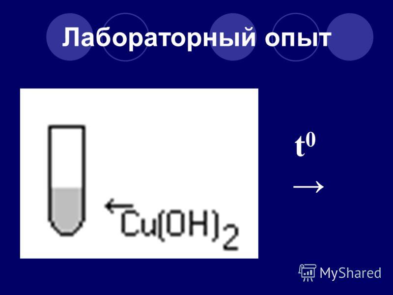 Лабораторный опыт t 0