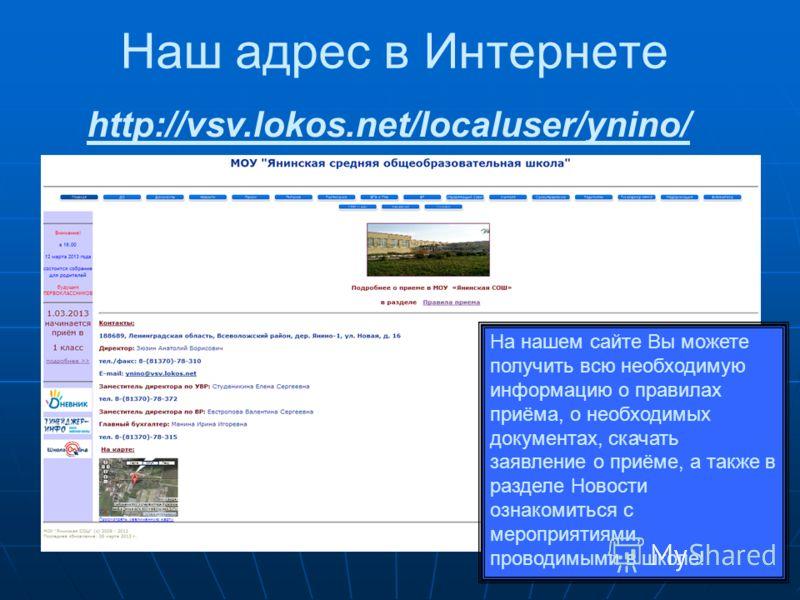 Наш адрес в Интернете http://vsv.lokos.net/localuser/ynino/ На нашем сайте Вы можете получить всю необходимую информацию о правилах приёма, о необходимых документах, скачать заявление о приёме, а также в разделе Новости ознакомиться с мероприятиями,
