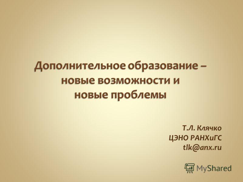 Т.Л. Клячко ЦЭНО РАНХиГС tlk@anx.ru