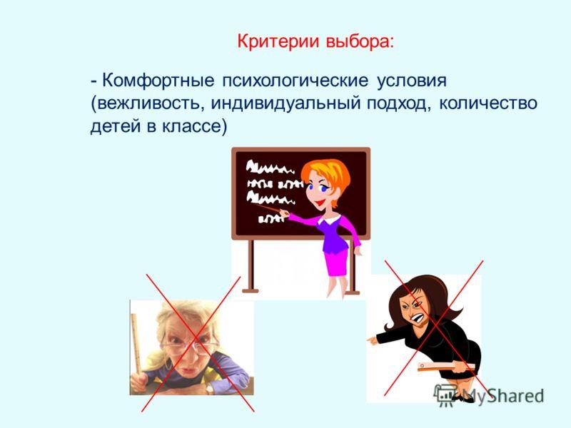 - Комфортные психологические условия (вежливость, индивидуальный подход, количество детей в классе) Критерии выбора: