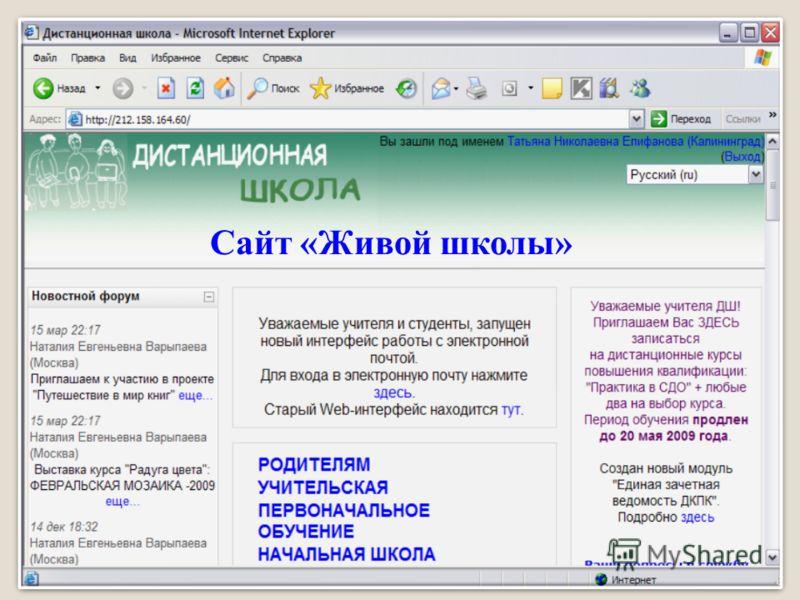 Сайт «Живой школы»