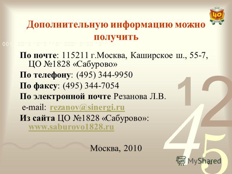 22 Дополнительную информацию можно получить По почте: 115211 г.Москва, Каширское ш., 55-7, ЦО 1828 «Сабурово» По телефону: (495) 344-9950 По факсу: (495) 344-7054 По электронной почте Резанова Л.В. e-mail: rezanov@sinergi.rurezanov@sinergi.ru Из сайт