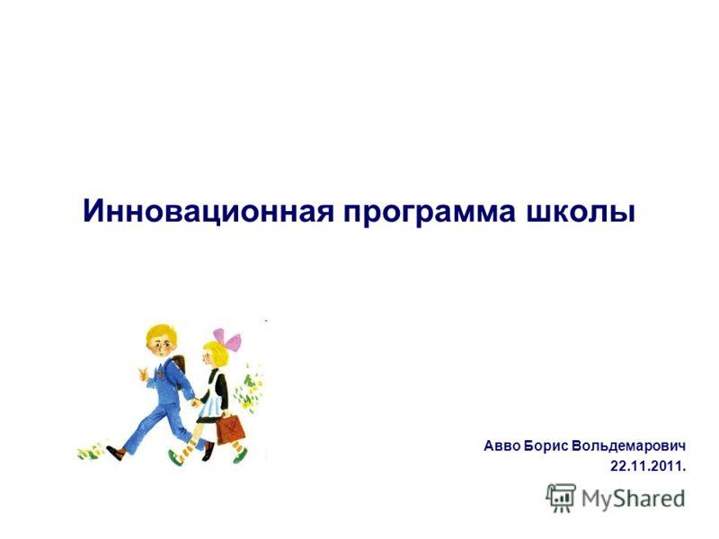 Инновационная программа школы Авво Борис Вольдемарович 22.11.2011.