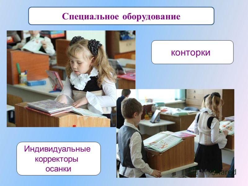 Специальное оборудование конторки Индивидуальные корректоры осанки