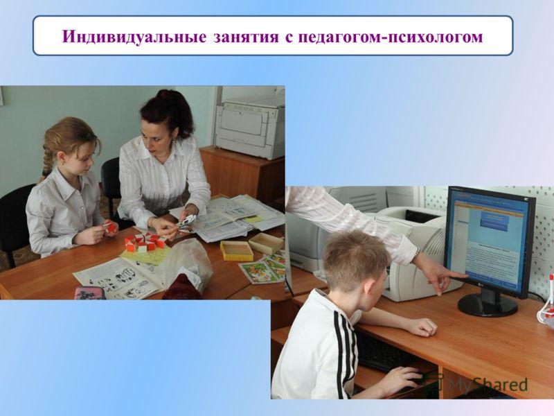 Индивидуальные занятия с педагогом-психологом