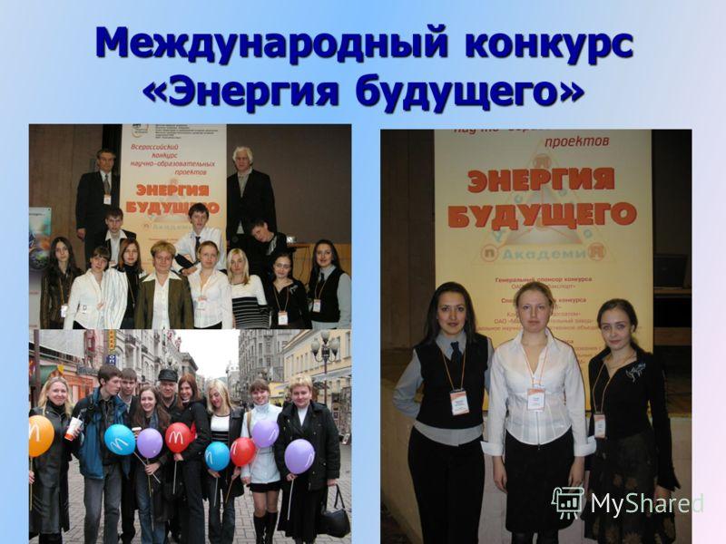 Международный конкурс «Энергия будущего»
