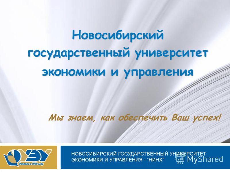 Новосибирский государственный университет экономики и управления Мы знаем, как обеспечить Ваш успех! Новосибирский государственный университет экономики и управления