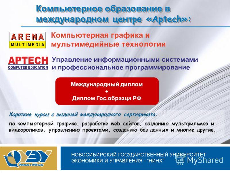 Новосибирский государственный университет экономики и управления Компьютерное образование в международном центр е «Аptech»: Короткие курсы с выдачей международного сертификата: по компьютерной графике, разработке web-сайтов, созданию мультфильмов и в