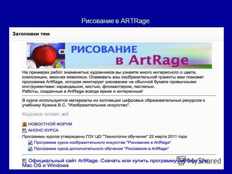 Рисование в ARTRage
