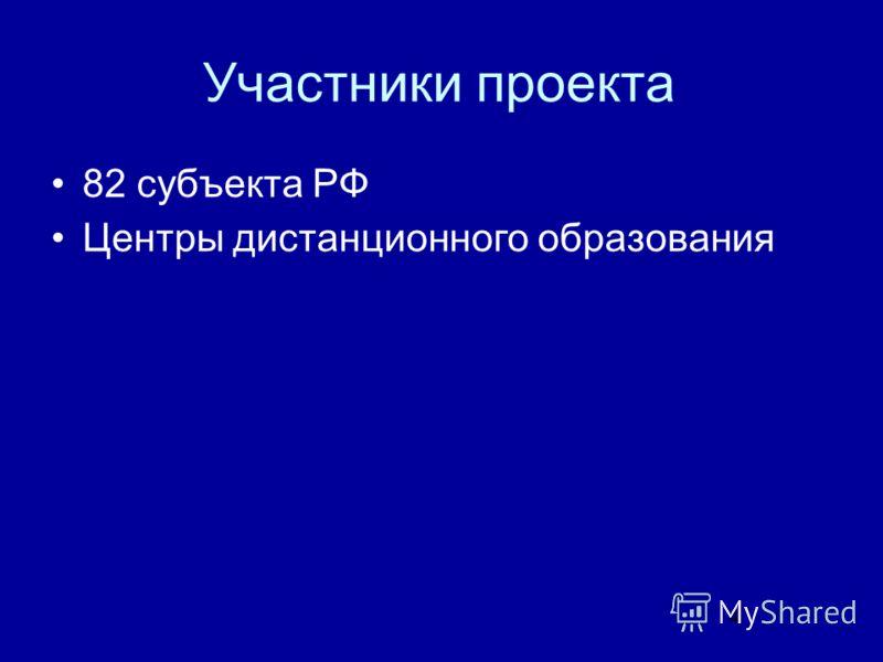 4 Участники проекта 82 субъекта РФ Центры дистанционного образования