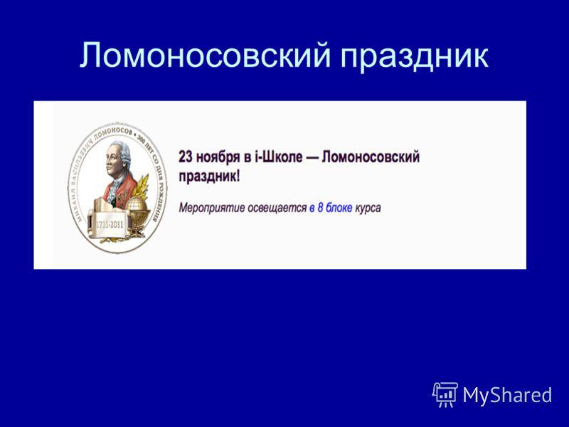 Ломоносовский праздник