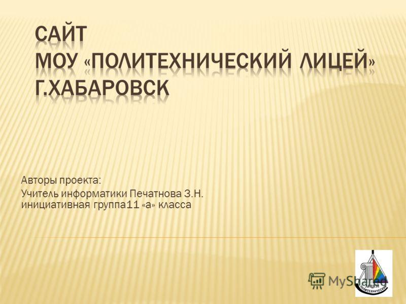 Авторы проекта: Учитель информатики Печатнова З.Н. инициативная группа11 «а» класса