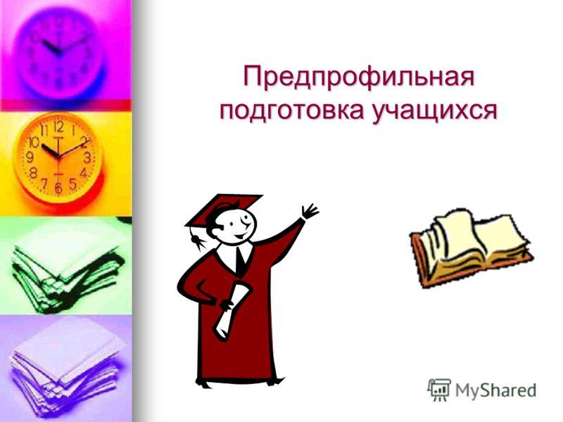 Предпрофильная подготовка учащихся