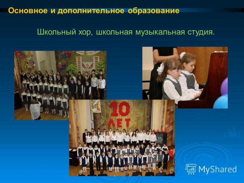 Школьный хор, школьная музыкальная студия. Основное и дополнительное образование