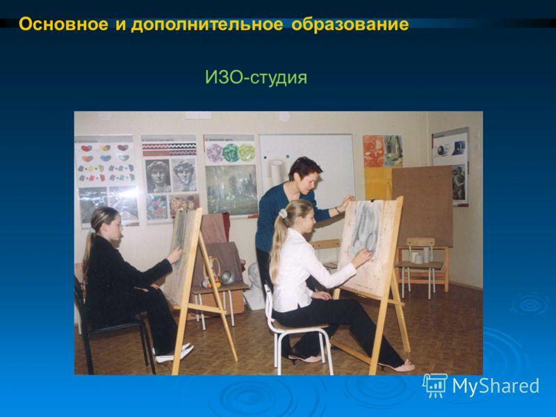 ИЗО-студия Основное и дополнительное образование