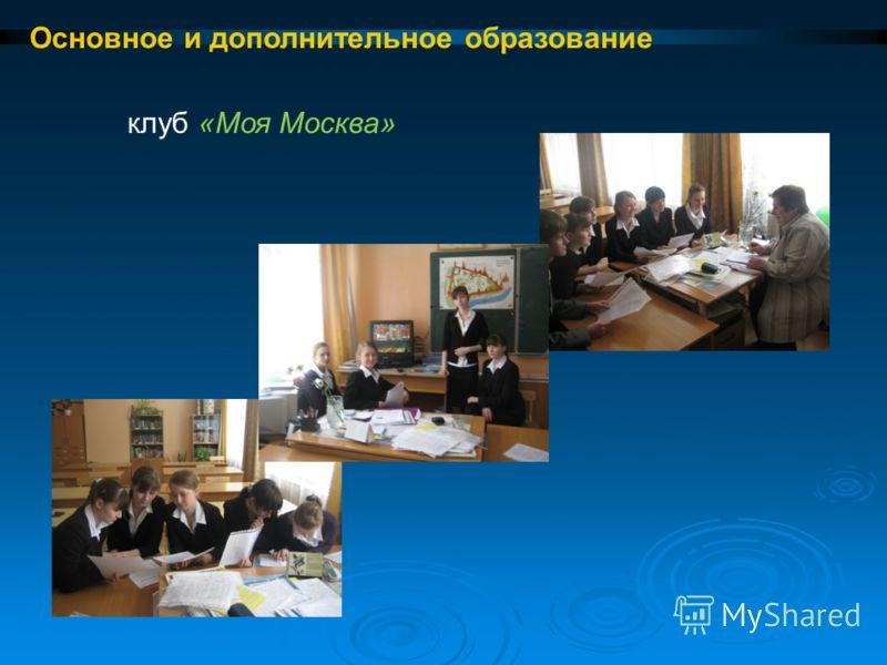 клуб «Моя Москва» Основное и дополнительное образование