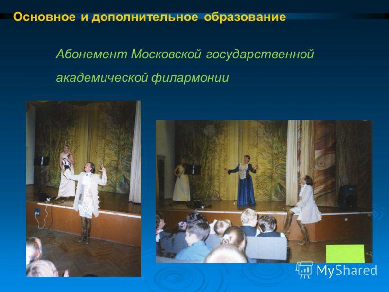 Абонемент Московской государственной академической филармонии Основное и дополнительное образование