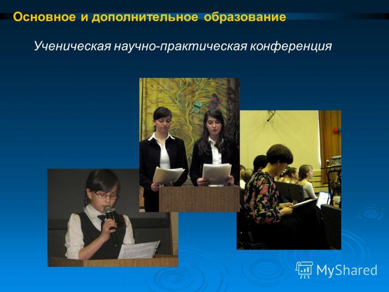 Ученическая научно-практическая конференция Основное и дополнительное образование