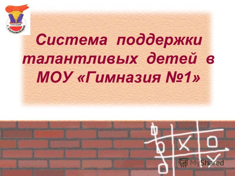 Система поддержки талантливых детей в МОУ «Гимназия 1»