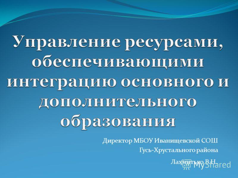 Директор МБОУ Иванищевской СОШ Гусь-Хрустального района Лахмитько В.Н.