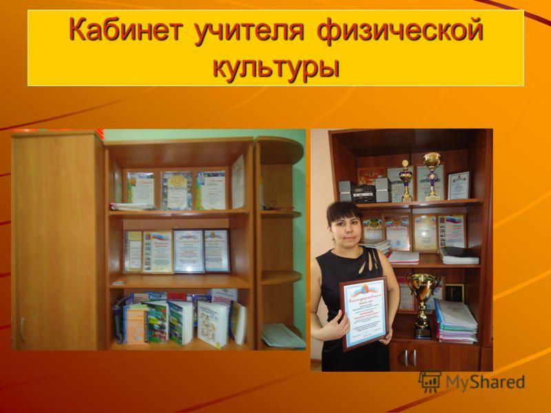 Кабинет учителя физической культуры