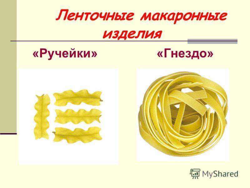 Ленточные макаронные изделия «Ручейки»«Гнездо»