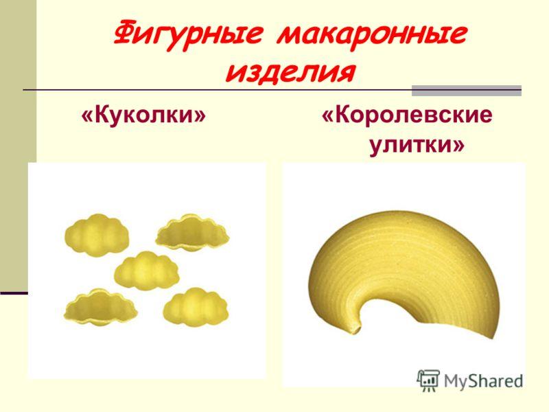 Фигурные макаронные изделия «Куколки»«Королевские улитки»
