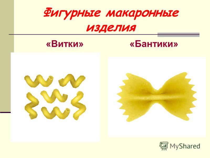 Фигурные макаронные изделия «Витки» «Бантики»