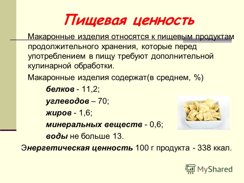 Пищевая ценность Макаронные изделия относятся к пищевым продуктам продолжительного хранения, которые перед употреблением в пищу требуют дополнительной кулинарной обработки. Макаронные изделия содержат(в среднем, %) белков - 11,2; углеводов – 70; жиро