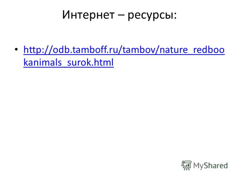 Интернет – ресурсы: http://odb.tamboff.ru/tambov/nature_redboo kanimals_surok.html http://odb.tamboff.ru/tambov/nature_redboo kanimals_surok.html