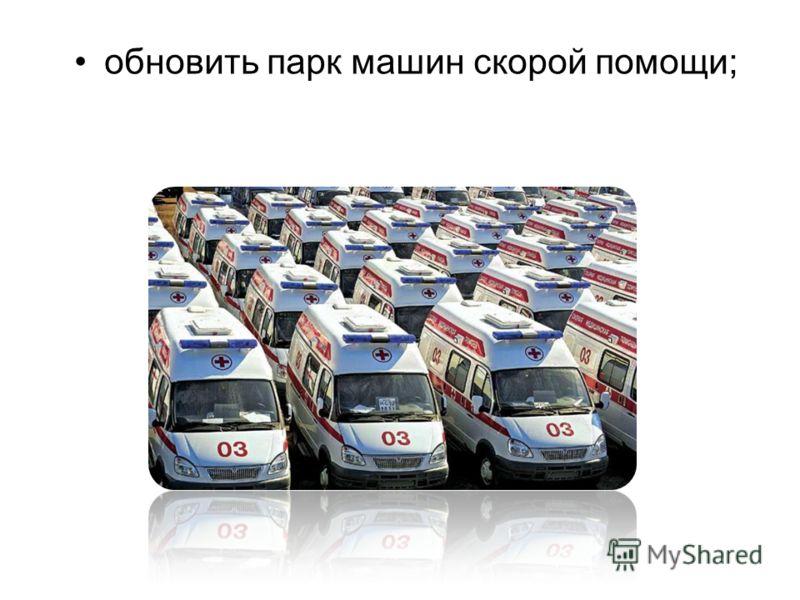 обновить парк машин скорой помощи;