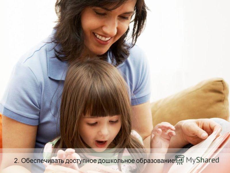 2. Обеспечивать доступное дошкольное образование.