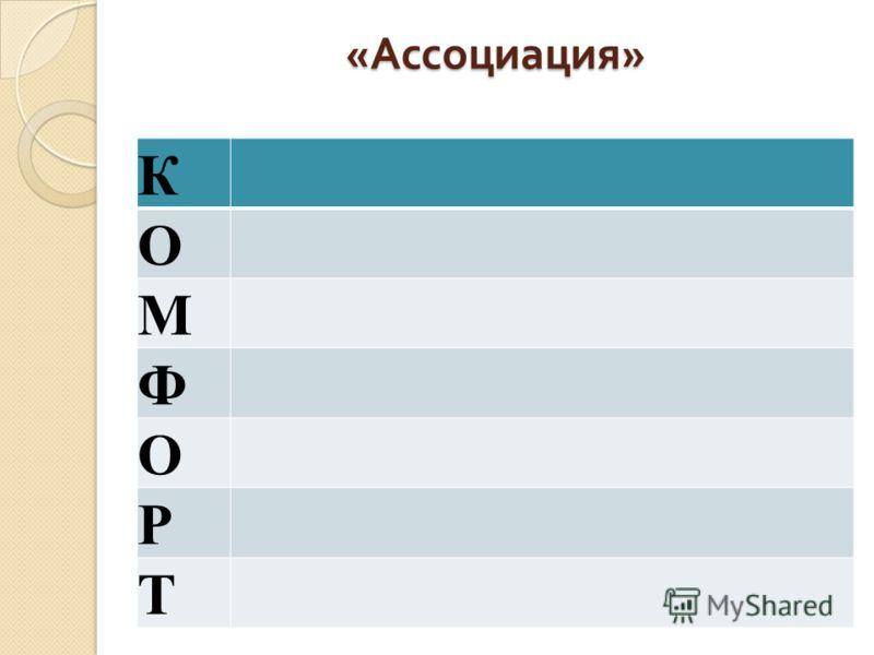 « Ассоциация » К О М Ф О Р Т