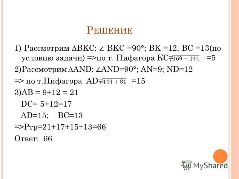 З АДАЧИ ИЗ ОТКРЫТОГО БАНКА ЗАДАНИЙ ПО МАТЕМАТИКЕ : З АДАЧА 1 Найдите периметр трапеции ABCD по данным рисунка. N K