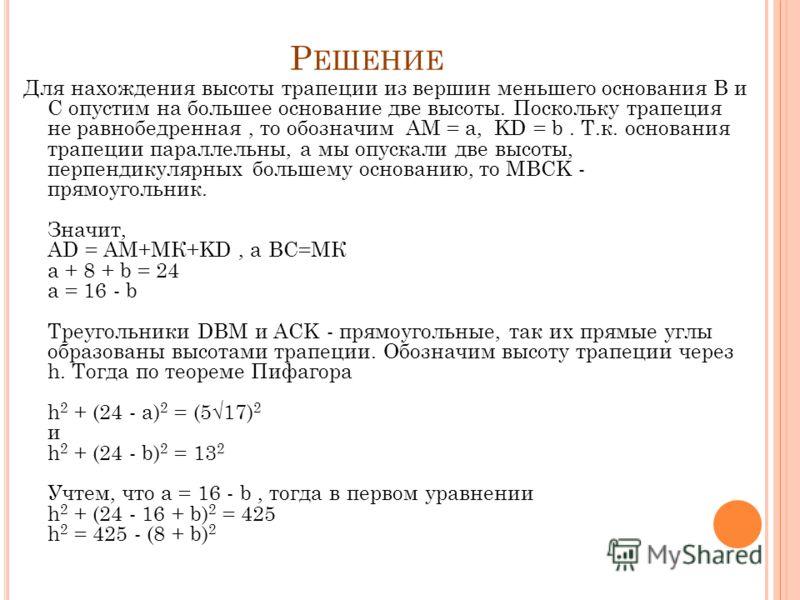 З АДАЧА 2 В трапеции ABCD известно, что AD=24, ВС=8, АС=13, BD=517. Найдите площадь трапеции.
